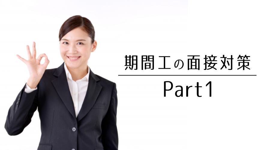 期間工の面接対策Part1