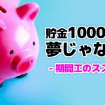 貯金1000万円も夢じゃない!期間工のお給料事情